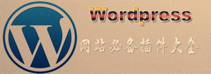 wordpress插件推荐