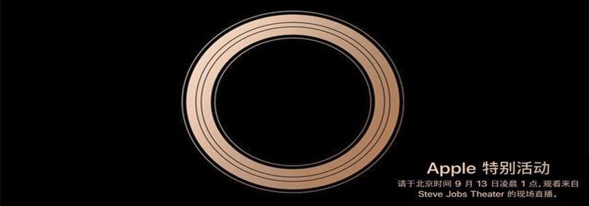 苹果将于9月13日召开新品发布会,或发布3款iPhone