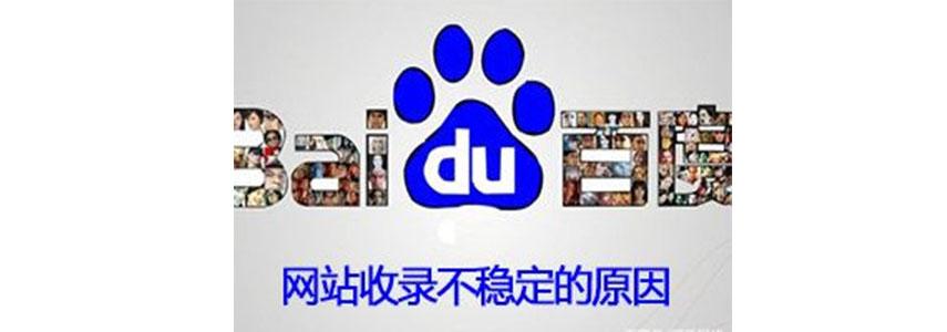 【滁州seo】网站收录不稳定原来是因为这些