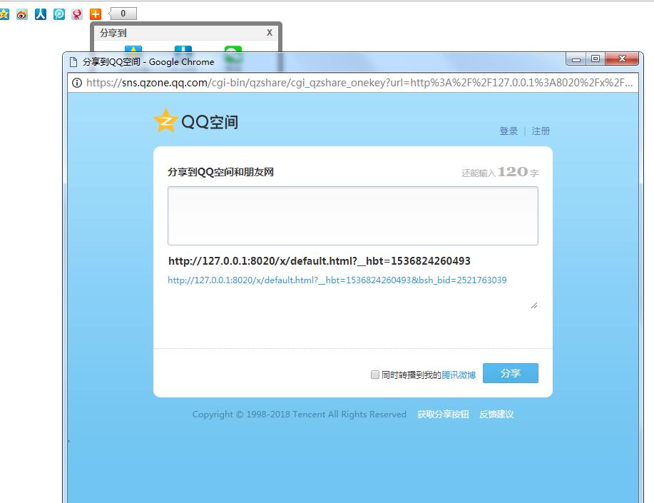 【滁州seo】html5各平台分享功能