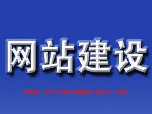 做一个网站需要多少钱?滁州网站建设告诉你。