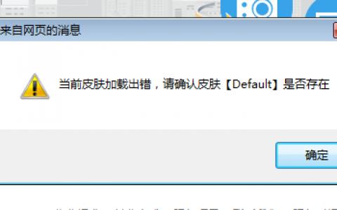 """[泰州seo] 凯发娱乐在线显示 """"当前皮肤加载出错,请确认皮肤【Default】是否存在""""是什么情况?"""