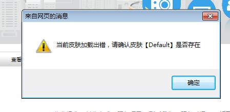 """[泰州seo] 网站显示 """"当前皮肤加载出错,请确认皮肤【Default】是否存在""""是什么情况?"""