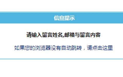 """[泰州凯发娱乐在线建设]帝国cms提交留言显示"""" 请输入留言姓名,邮箱与留言内容"""""""