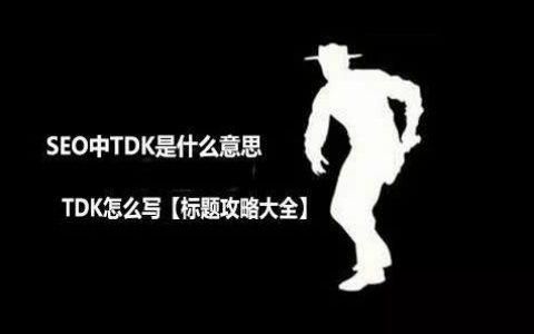 写好TDK,新站排名照样飞!