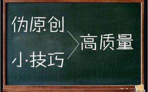 拥有这6款seo伪原创工具你就是大神【新媒体SEO编辑器】
