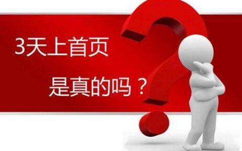 seo快排技术原理解析:3-7天上首页靠谱吗?