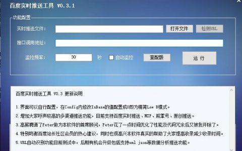 百度主动推送工具3.1免费版提高新站收录