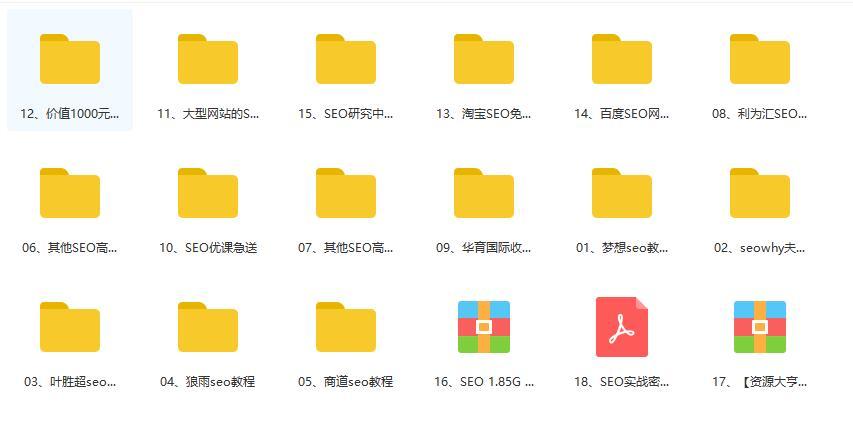 seo视频学习资料低价打包出售