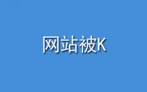 seo教程:凯发电游平台被K是什么意思?怎么处理?