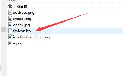 网站怎么设置favicon.ico小图标