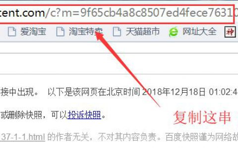 长治文明小博客:百度历史快照怎么快速删除?