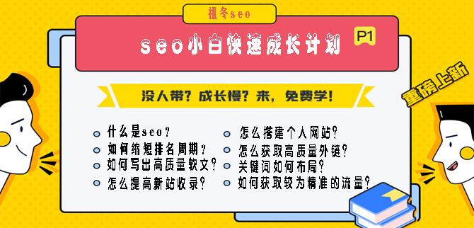 seo小(xiao)白(bai)成長計劃