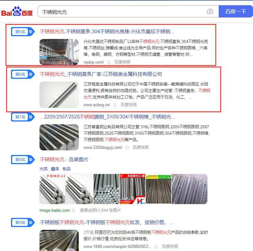 不锈钢行业词:【不锈钢光元】首页4个案列