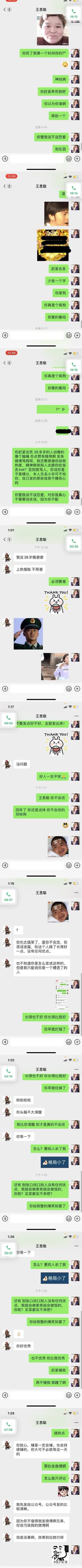 王思聪孙一宁聊天记录