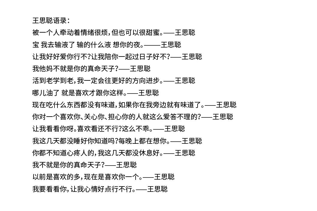 王思聪土味情话(最新合集)